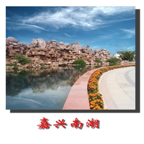 往来昔,少年时代一个梦境:嘉兴南湖