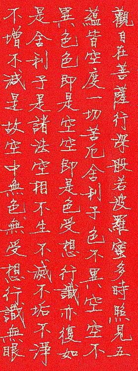 圣教序钢笔字帖_写钢笔字、练习硬笔书法-养恬随笔-搜狐博客