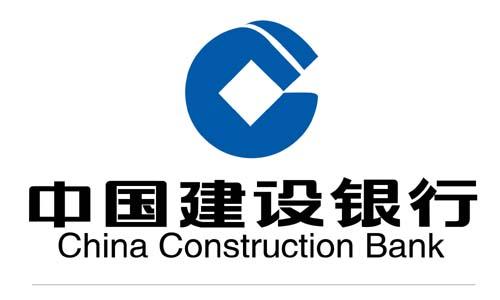 中国建设银行(constructionbankofchina)