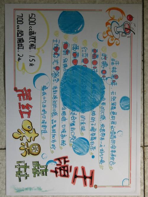 奶茶店手绘海报;